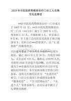 2019年中医院药物维持治疗门诊工人先锋号先进事迹