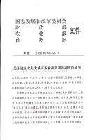 發改經貿[2011]252號 關于建立北方大城市冬春蔬菜儲備制度的通知