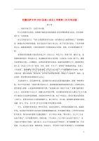 西藏拉萨中学2020届高三语文上学期第二次月考试题201911050346