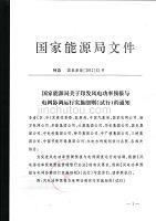 國能新能[2012]12號 國家能源局關于印發風電功率預報與電網協調運行實施細則(試行)的通知