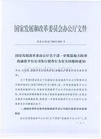 發改辦財金[2010]2881號 國家發展改革委辦公廳關于進一步規范地方政府投融資平臺公司發行債券行為有關問題的通知