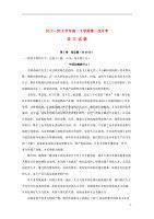 广西蒙山县第一中学2017_2018学年高一语文下学期第一次月考试题201907040170