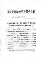發改高技[2011]1592號 國家發展改革委關于印發鼓勵和引導民營企業發展戰略性新興產業的實施意見的通知