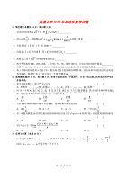 交通大学保送生数学试题讲解