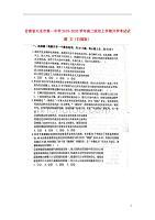 甘肃省天水市第一中学2019_2020学年高二政治上学期开学考试试题文(扫描版)