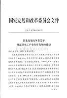 發改產業[2011]635號 國家發展改革委關于規范煤化工產業有序發展的通知