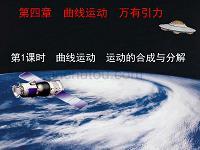 步步高·2015高三物理总复习(江苏专用)【配套课件】:第4章 曲线运动万有引力与航天 第1课时 曲线运动.