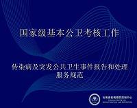 国家级基本公卫考核(传染病与突发公共卫生事 件报告和处理服务规范)