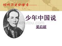 《少年中国说》教学设计:倾听历史的回音