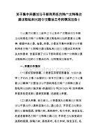 3篇关于集中开展领导干部利用名贵特产类特殊资源谋取私利问题专项整治工作的情况报告