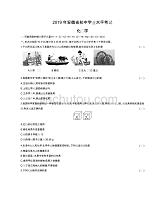 2019 Anhui middle school entrance examination chemistry test papers