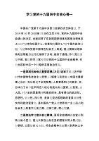 3篇党员干部学习党的十九届四中全会心得体会研讨交流