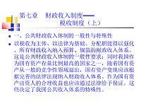 财政收入制度之税收制度(上)(ppt 50页)