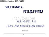 香港资本市场融资讲义(ppt 17页)