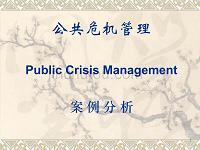 公共危机管理案例分析2资料