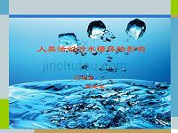 人类活动对水循环的影响资料