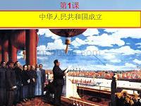 八年级历史下册 第一单元 第1课《中华人民共和国成立》教学2 华东师大版