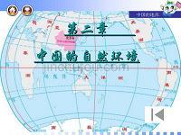 中國的地形ppt課件
