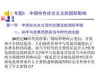 专题五 中国特色社会主义的国际影响教材