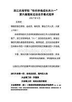 """浓江农场学校""""快乐伴我成长庆六一"""" 第六届趣味运动会开幕式程序"""