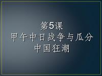 """部編人教版八上歷史第5課-甲午中日戰爭與""""瓜分""""中國狂潮(38PPT)"""