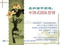 中国式团队管理(10版)1教材
