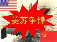 江苏省连云港市田家炳中学高中历史《苏美争霸》人民版必修