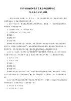 2015年河南省许昌市直事业单位招聘考试《公共基础知识》真题及详解