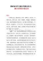 最新高考作文题目预测及范文:属于世界的中国文学