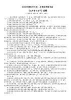 2018年重庆市法院、检察院录用考试《法律基础知识》真题及详解