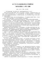 2017年6月云南省事业单位公开招聘考试《综合应用能力(C类)》真题及标准答案