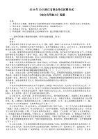 2018年10月浙江省事业单位招聘考试《综合应用能力》真题及标准答案