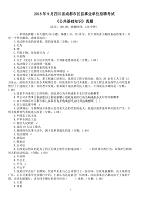 2018年9月四川省成都市区县事业单位招聘考试《公共基础知识》真题及标准答案