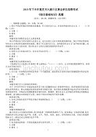 2018年下半年重庆市大渡口区事业单位招聘考试《综合基础知识》真题及详解