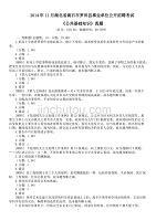 2014年11月湖北省黄石市罗田县事业单位公开招聘考试《公共基础知识》真题及详解