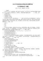2019年吉林省延边州事业单位招聘考试《公共基础知识》真题及标准答案
