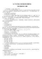 2017年江西省上饶市事业单位招聘考试《综合基础知识》真题