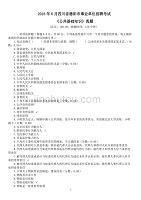 2018年6月四川省德阳市事业单位招聘考试《公共基础知识》真题及标准答案