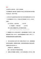 西南交通大學《中國稅制A》大作業