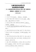 01 大唐河南发电有限公司防安全生产事故(事件)重复发生的管理规定试题库
