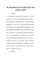 2019年秋期新人教版部编本五年级上册语文教学工作总结 (11)