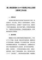 2019年秋期新人教版部编本五年级上册语文教学工作总结 (2)