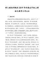 2019年秋期新人教版部编本五年级上册语文教学工作总结 (36)