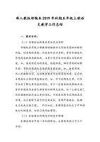 2019年秋期新人教版部编本五年级上册语文教学工作总结 (31)
