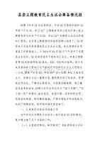 2019年县委主题教育民X生活会筹备情况报 (1)