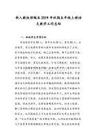 2019年秋期新人教版部编本五年级上册语文教学工作总结 (21)
