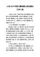 乡镇2019年党风廉政建设和反腐败工作计划