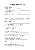装饰装修工程施工合同协议书模板(可修改)