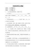 房屋租赁协议模板(范本)