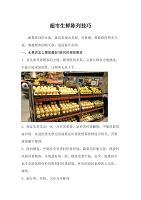 超市生鲜陈列技巧